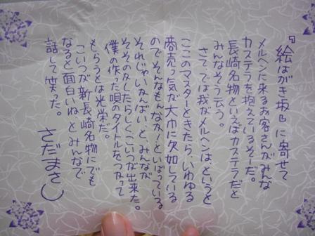 Cimg5021_2
