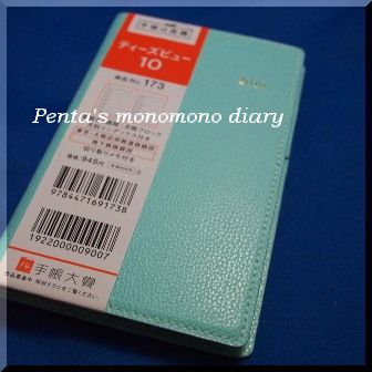 Pc010329mojiwaku