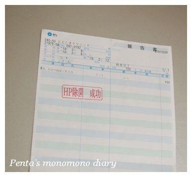 P2281464mojiwaku
