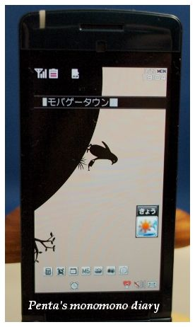 P3220313mojiwaku